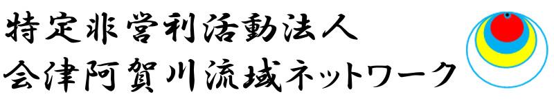 """特定非営利活動法人会津阿賀川流域ネットワーク"""